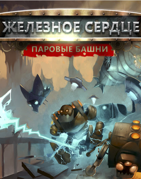 Iron Heart (2019) PC | Лицензия